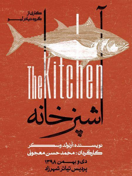 نمایش آشپزخانه